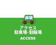 アクセス 駐車場 駐輪場